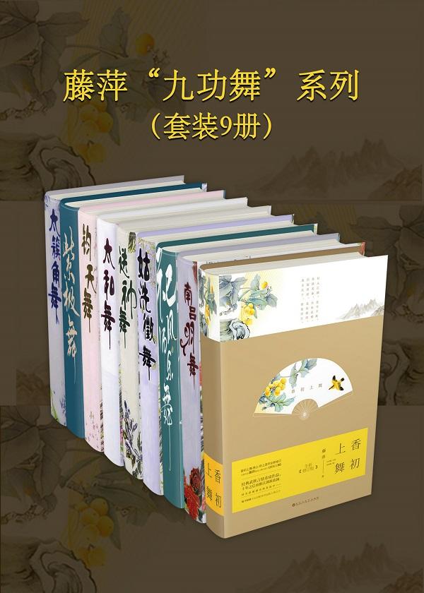 """藤萍""""九功舞""""系列(套装9册)"""