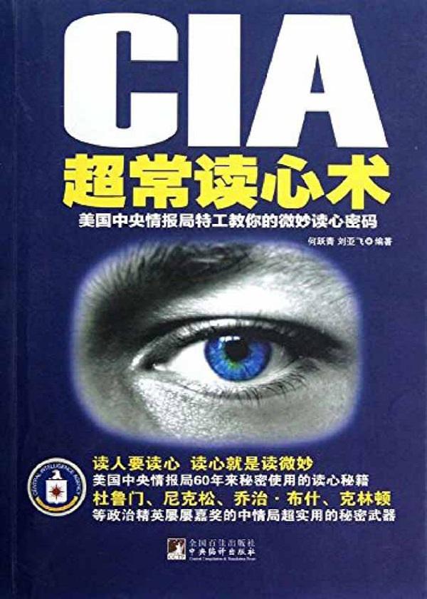 CIA超常读心术:美国中央情报局特工教你的微妙读心密码