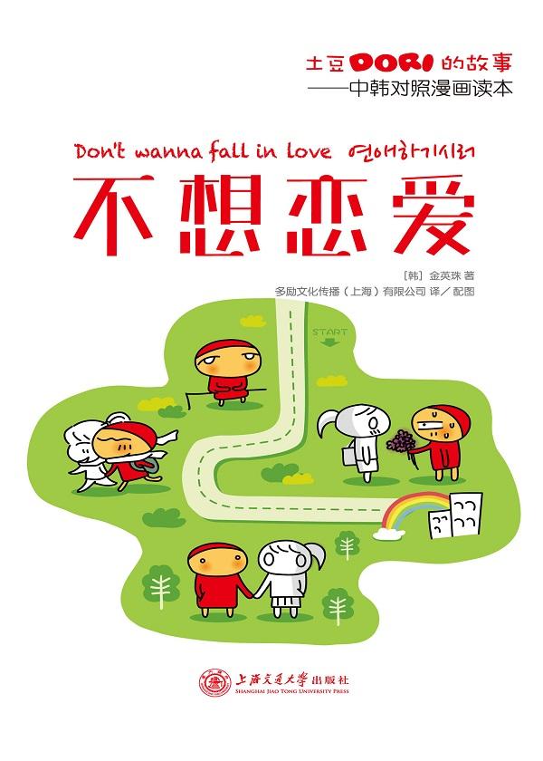 不想恋爱(土豆Dori的故事:中韩对照漫画读本)