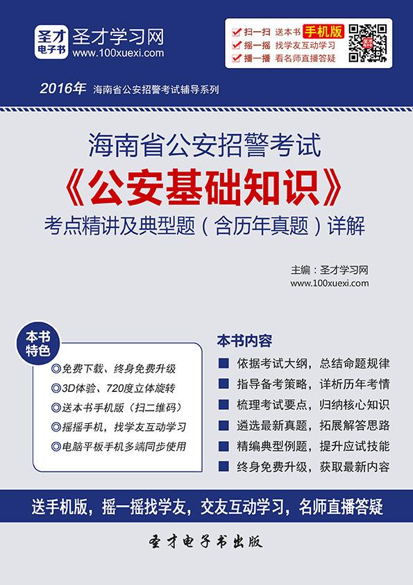 2016年海南省公安招警考试《公安基础知识》考点精讲及典型题(含历年真题)详解