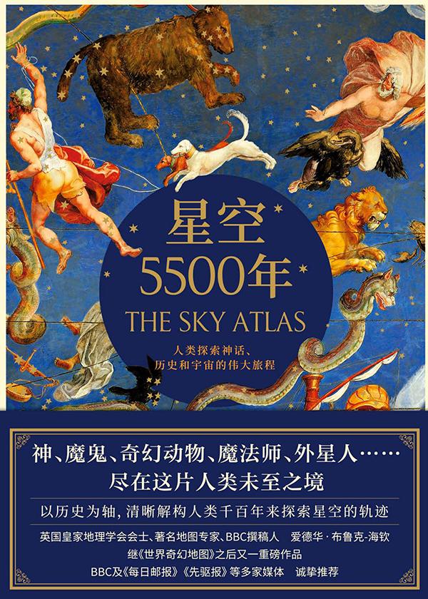 星空5500年
