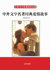 中外文學名著經典愛情故事