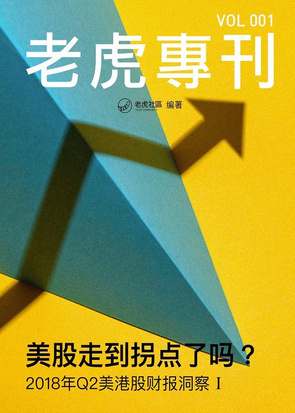 《老虎专刊》001期——美股走到拐点了吗?