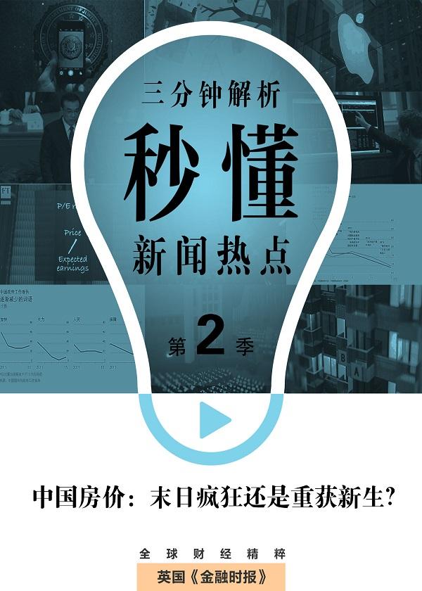中国房价:末日疯狂还是重获新生?