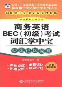 商务英语BEC(初级)考试词汇掌中宝