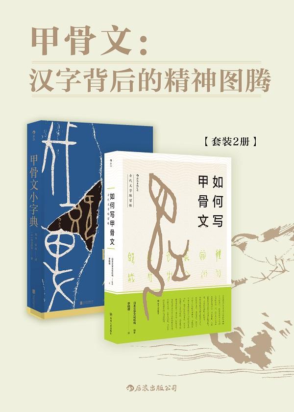 甲骨文:汉字背后的精神图腾(套装共2册)