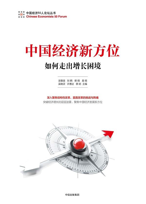 中国经济新方位:如何走出增长困境