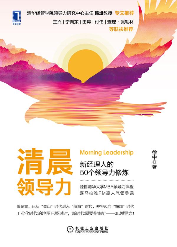 清晨领导力:新经理人的50个领导力修炼