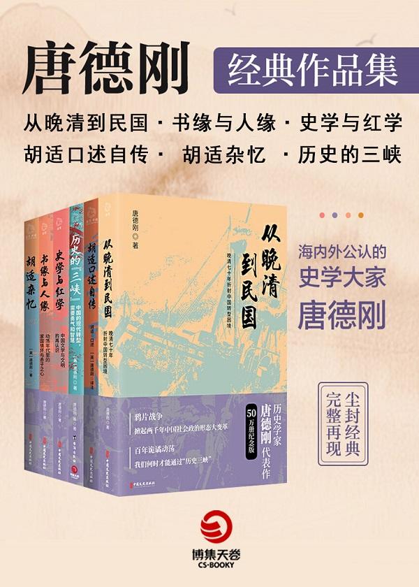 口述历史开创者:唐德刚经典作品集.2(共6册)
