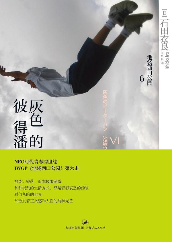 石田衣良作品6:灰色的彼得潘
