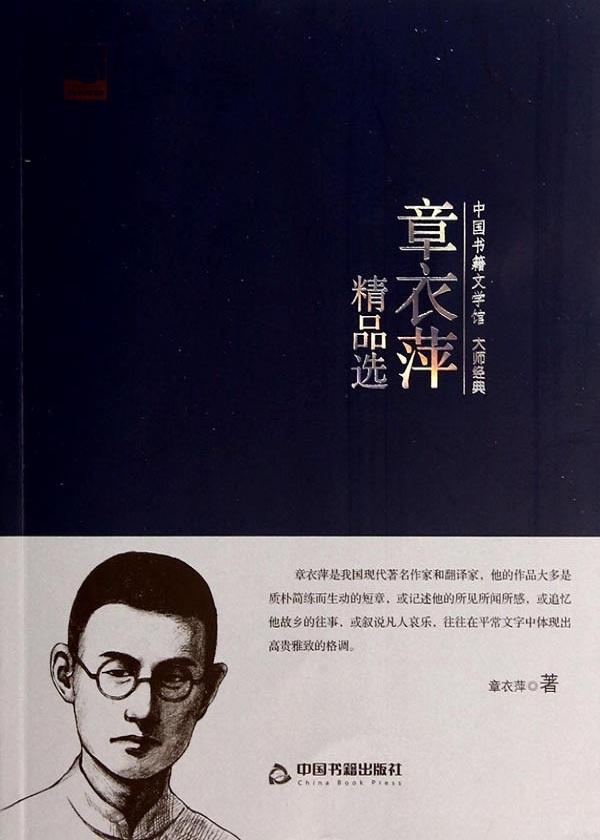 中国书籍文学馆·大师经典——章衣萍精品选