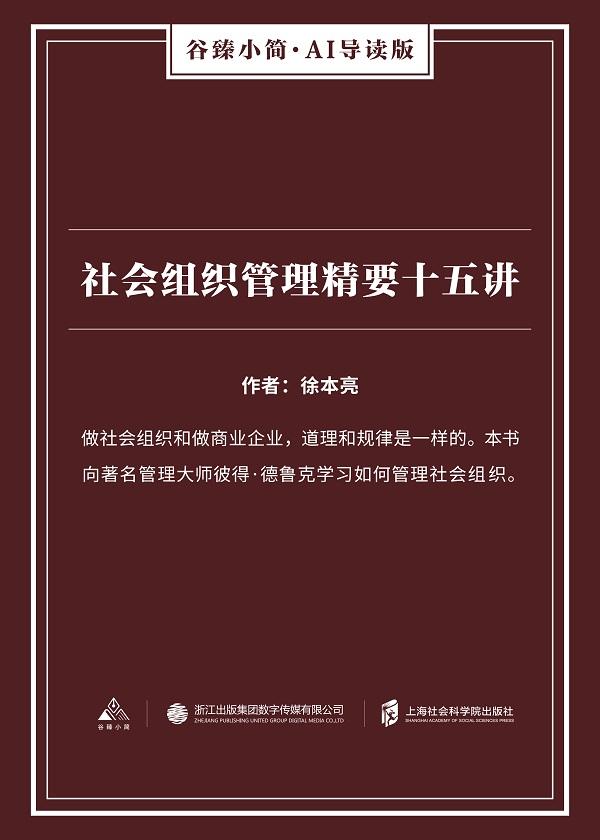 社会组织管理精要十五讲(谷臻小简·AI导读版)