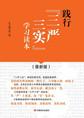 """践行""""三严三实""""学习读本"""