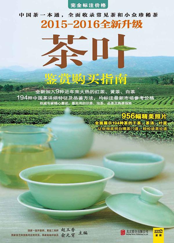 茶叶鉴赏购买指南:2015~2016全新升级版