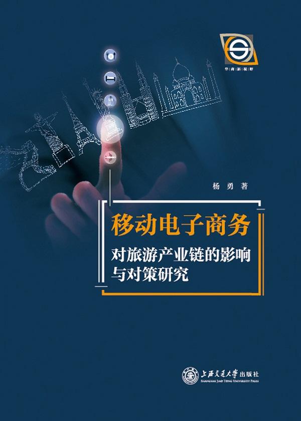 移动电子商务对旅游产业链的影响与对策研究