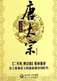 唐太宗(三卷全集套装)