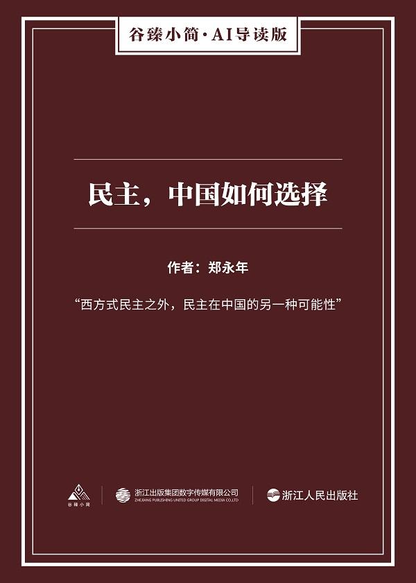 民主,中国如何选择(谷臻小简·AI导读版)