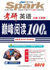 考研英语巅峰阅读100篇(2012)