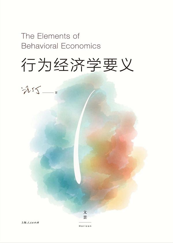 行为经济学要义