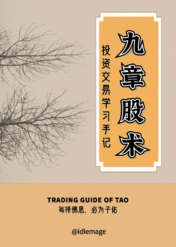 九章股术:投资交易学习手记