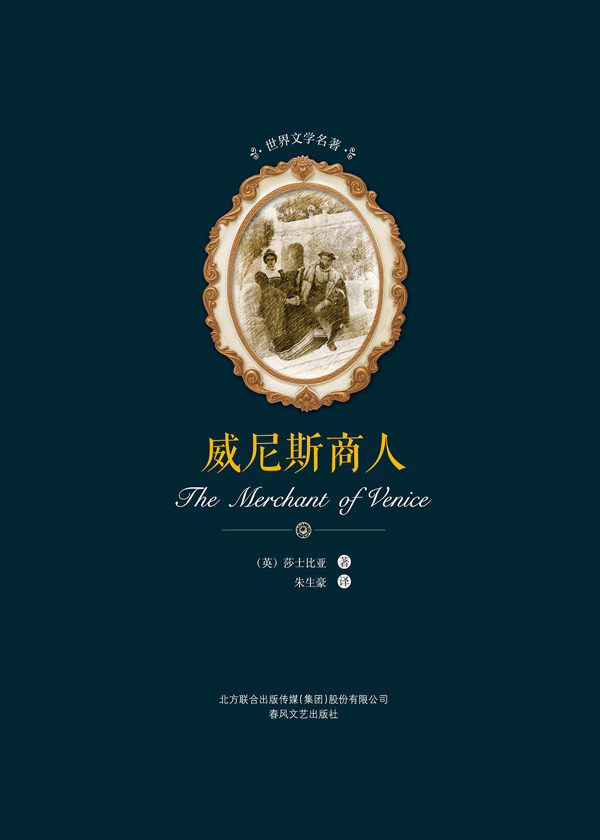 世界文学名著-威尼斯商人
