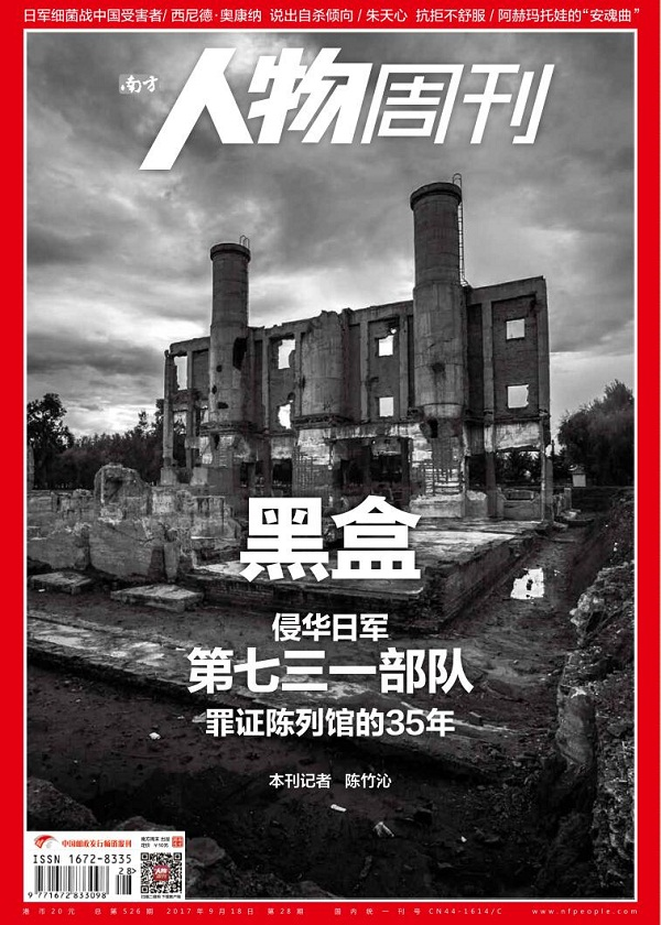 南方人物周刊2017年第28期