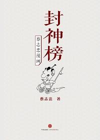 蔡志忠漫画·封神榜