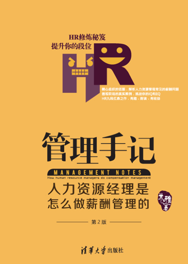 管理手记:人力资源经理是怎么做薪酬管理的(第2版)