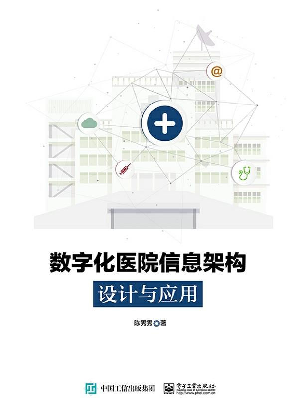 数字化医院信息架构设计与应用