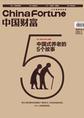 《中国财富》2014年3月刊