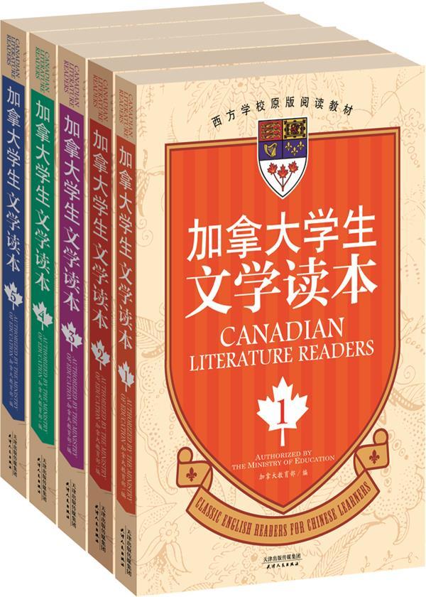 加拿大学生文学读本(英文原版)(套装共5册)