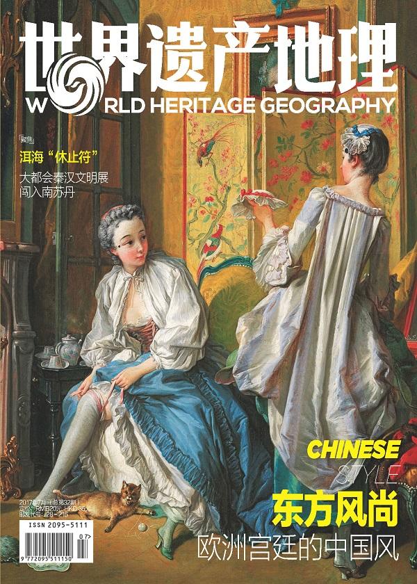 世界遗产地理·东方风尚:欧洲宫廷的中国风(总第32期)