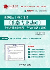 2015年出版硕士(MP)考试《出版专业基础》专用教材和典型题(含考研真题)详解