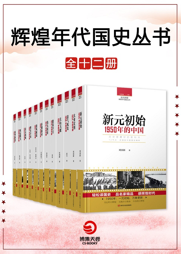 辉煌年代:国史丛书(全12册)