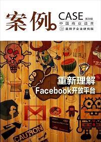 案例:重新理解Facebook开放平台(第28辑)