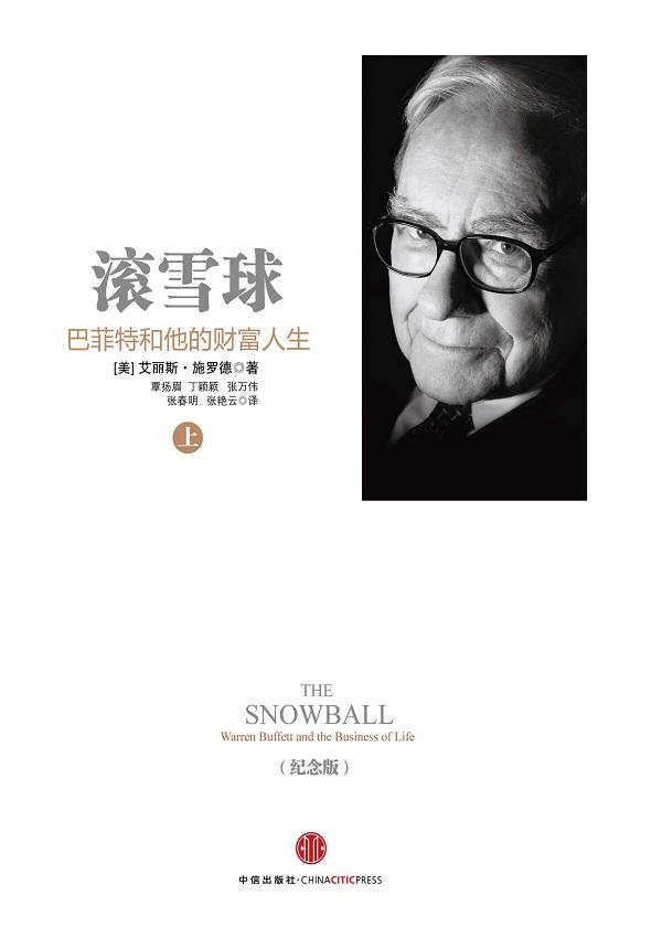 滚雪球—巴菲特和他的财富人生·上(纪念版)