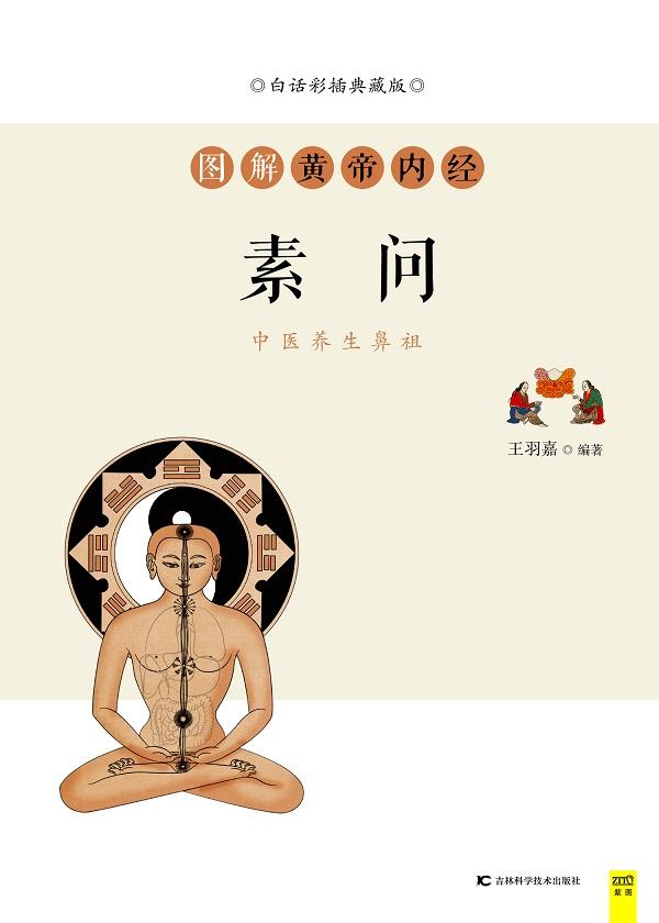 图解黄帝内经·素问(白话彩插典藏版)