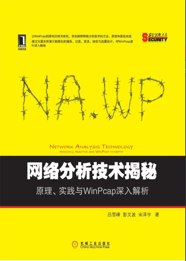 网络分析技术揭秘:原理、实践与WinPcap深入解析