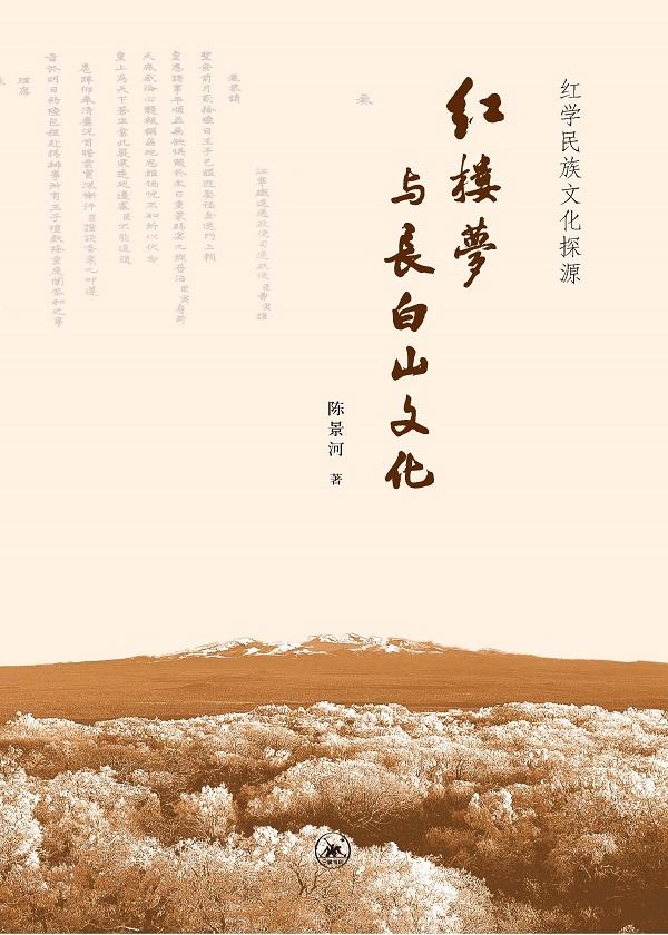 红楼梦与长白山文化