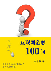 互联网金融100问(上)