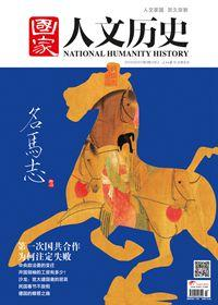 《国家人文历史》2014年2月上