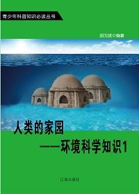 人类的家园——环境科学知识(上册)