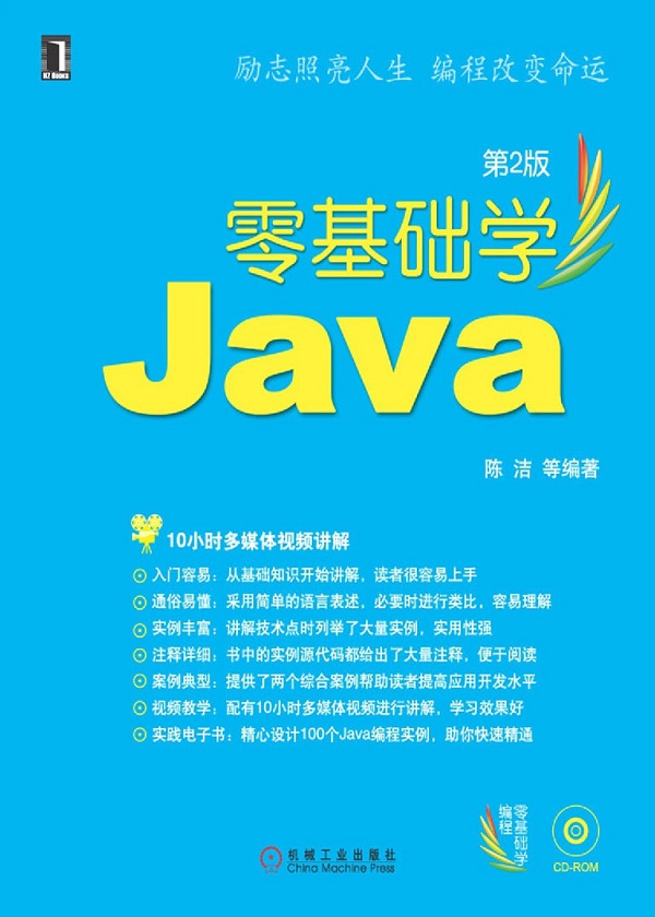 零基础学Java第2版