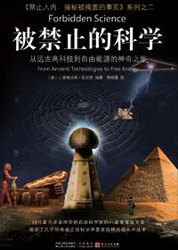 被禁止的科学(从远古高科技到自由能源的神奇之旅)