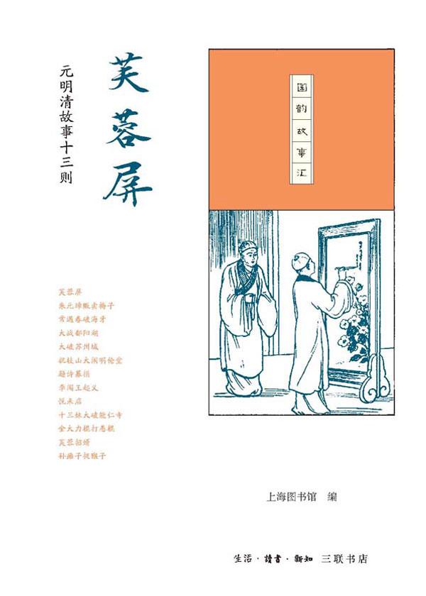 国韵故事汇·芙蓉屏:元明清故事十三则