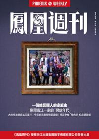 香港凤凰周刊·一个维吾尔人的家庭史