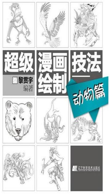 超级漫画绘制技法动物篇