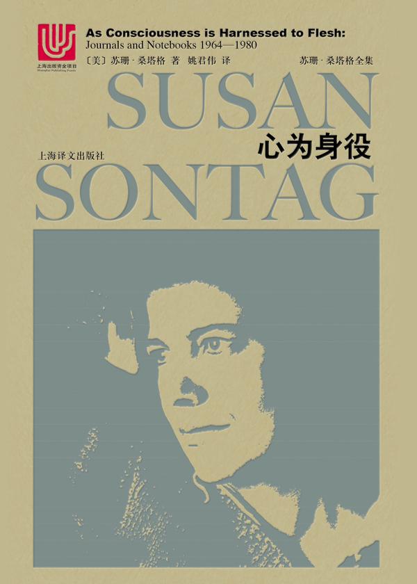 苏珊·桑塔格全集·心为身役:桑塔格日记(1964-1980)(2018年版)