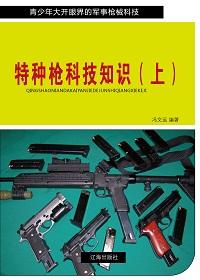 特种枪科技知识(上)