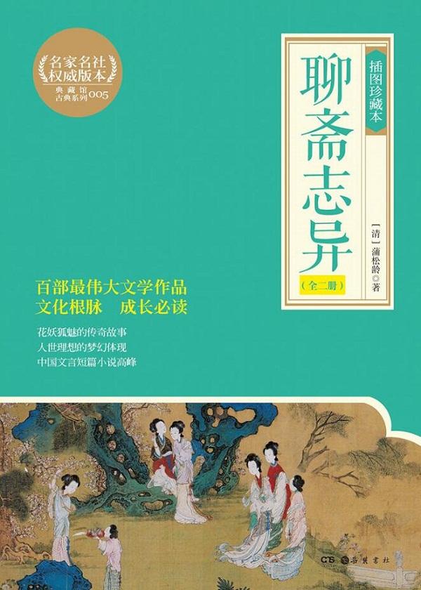 聊斋志异(全2册)